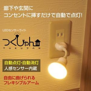 人感センサー付LED夜間センサーライト LSL1 「つくじゃん」 電球色 コンセントに挿すだけ 「意匠登録済み」|sazanamisp