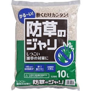 アイリスオーヤマ 砂利 防草 天然石 小粒 10L sazanamisp