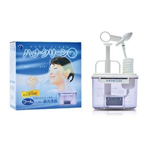 ハナクリーンEX(デラックスタイプ鼻洗浄器) sazanamisp