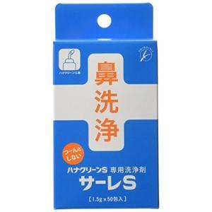 ハナクリーンS専用洗浄剤 サーレS ×6個セット sazanamisp