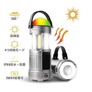 LEDランタン BSTiltion ソーラー ランタン led キャンプライト 高輝度 4つ照明モード キャンプランタン ナイトライト 懐中|sazanamisp