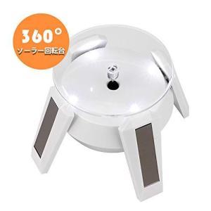 360度回転台 LEDライト付き小型ソーラー回転台 ターンテーブル 9cm 白色LEDライト|sazanamisp