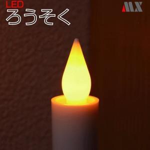 LED ろうそく|sazanamisp