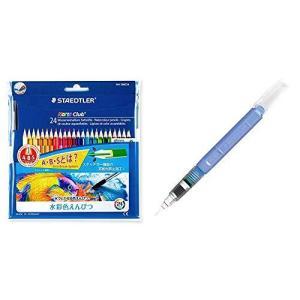 セット買いステッドラー 色鉛筆 ノリスクラブ 水彩色鉛筆 24色 144 10NC24P & 水筆 中芯 ウォーターブラシ 949 01 sazanamisp