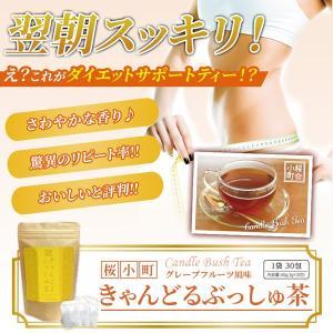 ダイエット 茶 キャンドルブッシュ グレープフルーツ  紅茶...