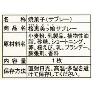 桜恵美っ娘サブレー(さくらえびっこサブレー) 6枚入り|sazukahomesetubi|03