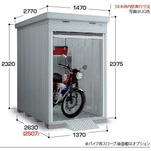 イナバ物置 バイク保管庫 FXN-1326HY ハイルーフ 床付タイプ 地区限定(岐阜県・愛知県・三重県)