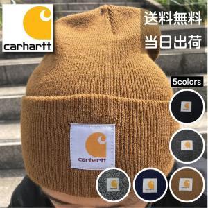 カーハート ニット帽 ビーニー ニットキャップ CARHARTT ニットワッチ 帽子 A18 メンズ レディース|sb02