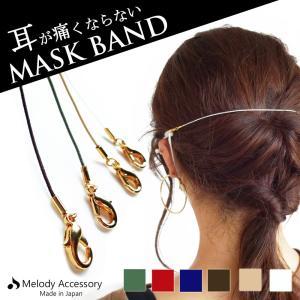 マスク おしゃれ マスクバンド 大人用 こども 子供 マスクフック マスクストラップ シンプル mask レディース 花粉症 日本製|sb02