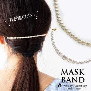 マスク おしゃれ マスクバンド レディース 結婚式 マスクフック マスクストラップ パール mask 花粉症 日本製|sb02