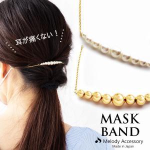 マスク おしゃれ マスクバンド レディース 結婚式 マスクフック マスクストラップ パール メタル mask 花粉症 日本製|sb02