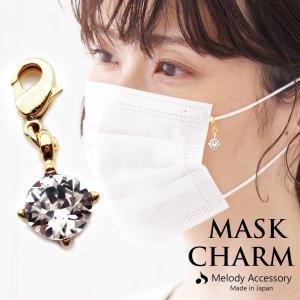マスク おしゃれ マスクチャーム アクセサリー レディース スワロフスキー ゴールド シルバー 花粉症 日本製|sb02