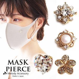 マスク おしゃれ マスクピアス アクセサリー レディース 花粉症 日本製 マスクボタン スナップボタン フラワー お花 ビジュー|sb02