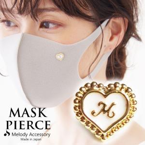 マスク おしゃれ マスクピアス アクセサリー レディース 花粉症 日本製 マスクチャーム ハート イニシャル アルファベット マスクボタン|sb02