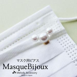 マスク おしゃれ マスクピアス パール 3つのパール アクセサリー レディース 花粉症 日本製 マスクチャーム|sb02
