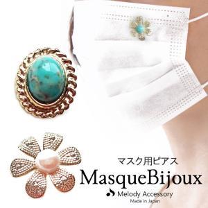 マスク おしゃれ マスクピアス ターコイズ パール アクセサリー レディース 花粉症 日本製 マスクチャーム|sb02