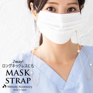 マスク おしゃれ マスクストラップ レディース ネックレス 2WAY マスクチェーン ストラップ ネックストラップ マスクホルダー 日本製|sb02