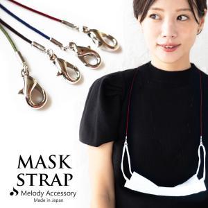 マスク おしゃれ マスクストラップ レディース 首 マスクチェーン ストラップ ネックストラップ マスクホルダー 日本製|sb02