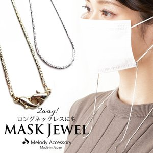 マスク おしゃれ マスクストラップ レディース 18金 K18 ネックレス 2WAY マスクチェーン ストラップ マスクホルダー 日本製|sb02