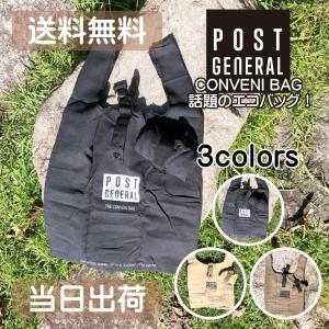 ポストジェネラル エコバッグ コンビニバッグ POST GENERAL 折りたたみバッグ コンパクト アウトドア トートバッグ 手提げ|sb02