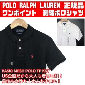 ポロ ラルフローレン ポロシャツ コットン 子ども用 子供 キッズ POLO 8-20 years BASIC MESH POLO TP KNT|sb02