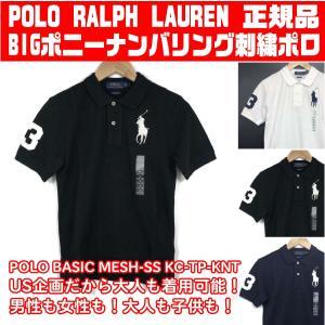 ポロ ラルフローレン ポロシャツ コットン 子ども用 子供 キッズ メッシュ POLO BASIC MESH-SS KC-TP-KNT|sb02