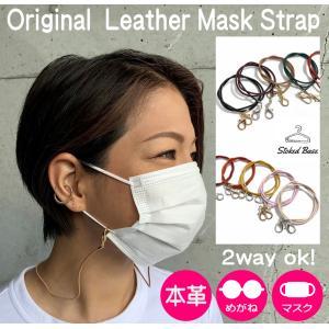 レザー マスクストラップ 本革 マスクチェーン メガネストラップ 日本製 おしゃれ 2mm 大きめカニカン マスクホルダー|sb02