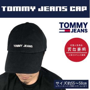 トミーヒルフィガー キャップ 帽子 メンズ レディース ジーンズ 男女兼用 ユニセックス TOMMY JEANS CAP|sb02