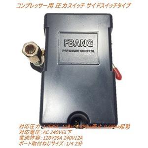 コンプレッサー用 圧力スイッチ サイドスイッチタイプ プレッシャースイッチ 1ポート 0.8Mpa sb18shop