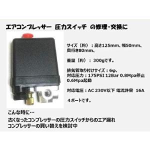 エアー コンプレッサー 圧力スイッチ 4ポート プレッシャースイッチ 修理 交換用 sb18shop