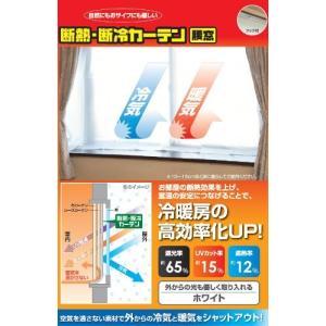 山善(YAMAZEN) 断熱断冷カーテン 幅110cm 高さ145cm 2枚組 WPC-S WH ホワイト|sb18shop
