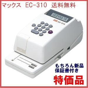 マックス 電子チェックライター「EC-310」特価品 在庫有り|sbd