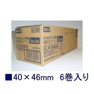 マックス 感熱ラベル「LP-S4046」|sbd