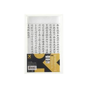 呉竹 写経用紙セット「LA26-54」用紙15枚他|sbd