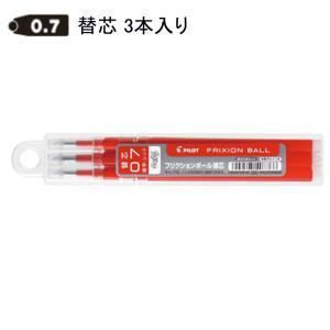 フリクション 替芯 0.7mm LFBKRF3...の関連商品1