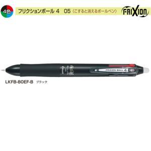 パイロット フリクションボール4 LKFB-80EF-B 0.5 4色 ブラック|sbd