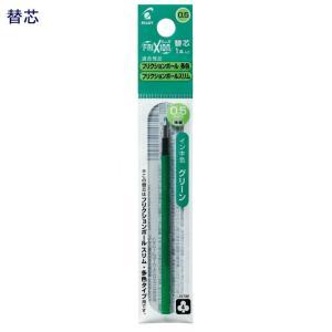 フリクション 多色ボールペン替芯 LFBTRF12EFG 0.5mm 緑 1本入り