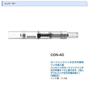 パイロット コンバーター CON-40