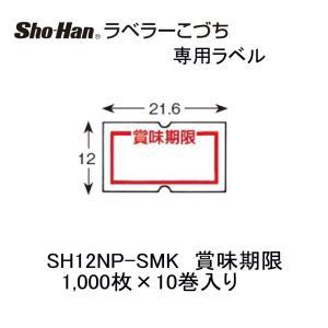 ニチバン こづち用ラベル「SH12NP-SMK」「賞味期限」10巻|sbd