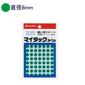 マイタックラベル「ML-151」直径8mm 緑|sbd