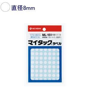 マイタックラベル「ML-151」直径8mm 白|sbd