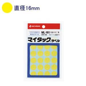 マイタックラベル「ML-161」直径16mm 黄|sbd