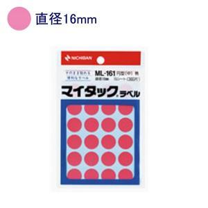 マイタックラベル「ML-161」直径16mm 桃|sbd