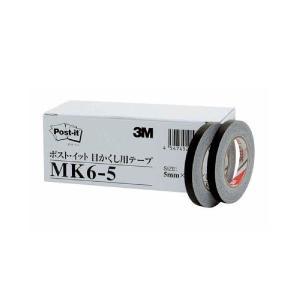 3M 目隠しテープ「MK6-5」5mm幅 6巻入り sbd