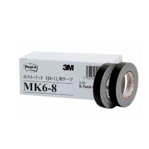3M 目隠しテープ「MK6-8」8.5mm幅 6巻入り sbd