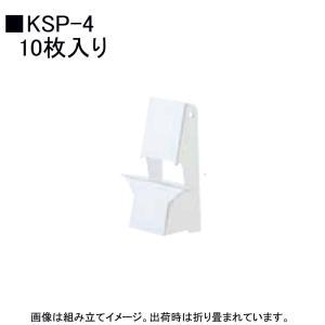 アルテ 紙スタンド KSP-4 A4・B5用