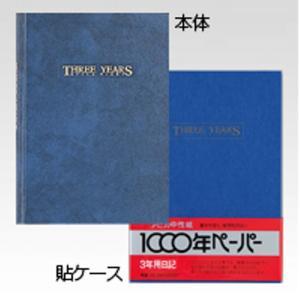 アピカ 3年日記「D302」B5判(日付あり)|sbd