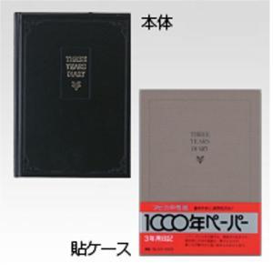アピカ 3年日記「D303」A5判(日付あり)|sbd