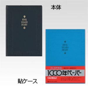 アピカ 5年日記「D304」A5判(日付あり)|sbd
