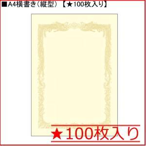 タカ印 クリーム賞状用紙「10-1168」A4横書き★100枚入り|sbd